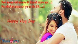 Hug Day message : सिर्फ एक बार गले लगाकर मेरे दिल की धड़कन सुन …!