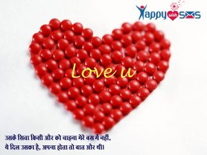 Love Shayari in Hindi , love Shayari , Message, Sms,Quotes, Shayari