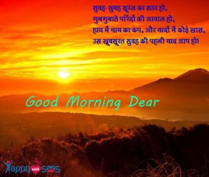 Good Morning Suvichar in Hindi,Good morning Quotes,message,Sms,