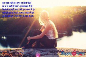 Sad Hindi Shayari for Girlfriend and Boyfriend,sad Shayari,Message,Sms
