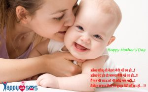 Happy Mother Day Shayari in Hindi & English for WhatsApp & Message,Sms,Quotes,