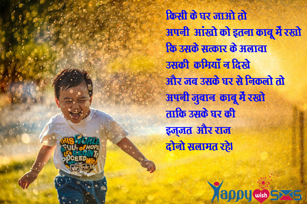 Top  Best Anmol Vachan Images in Hindi ,suvichar,Message,Sms