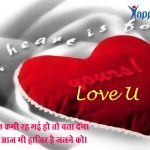 Love Shayari in Hindi , love Shayari , Message, Sms,Quotes, Shayari,2 line shayari.