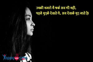 Sad Hindi Shayari for Girlfriend and Boyfriend,sad Shayari,Message,Sms