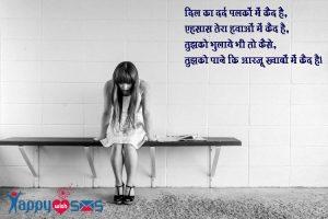 Love Shayari in Hindi , love Shayari , Message, Sms,Quotes, Shayari