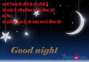 10+ Good Night Suvichar in Hindi,good message,Sms.